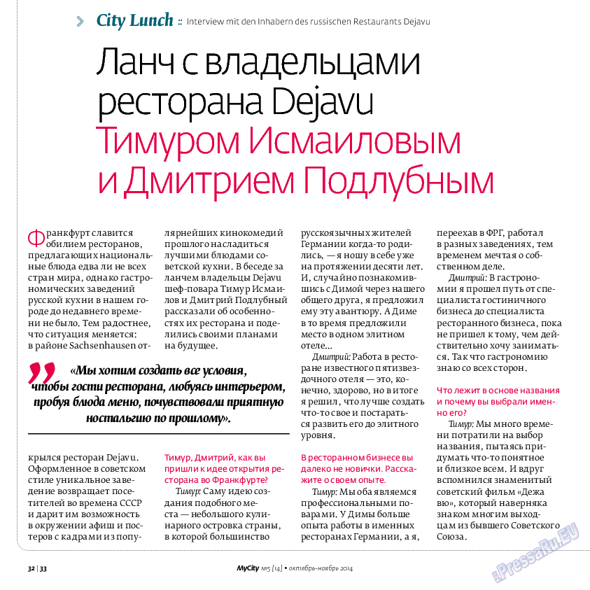 My City Frankfurt am Main (журнал). 2014 год, номер 5, стр. 32