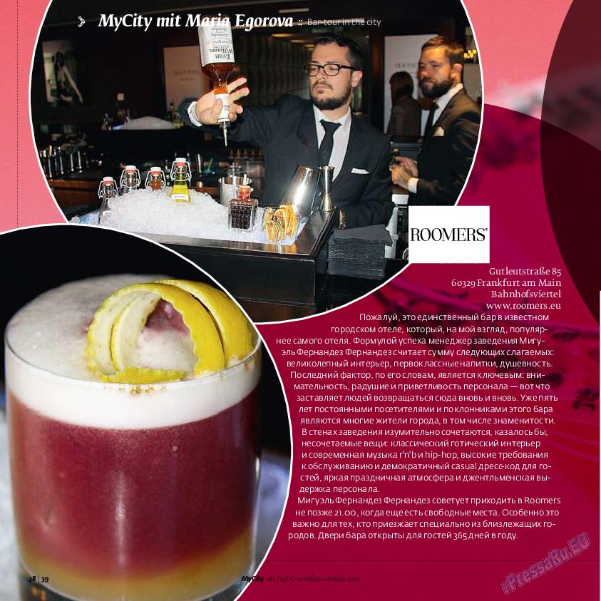 My City Frankfurt am Main (журнал). 2014 год, номер 5, стр. 38