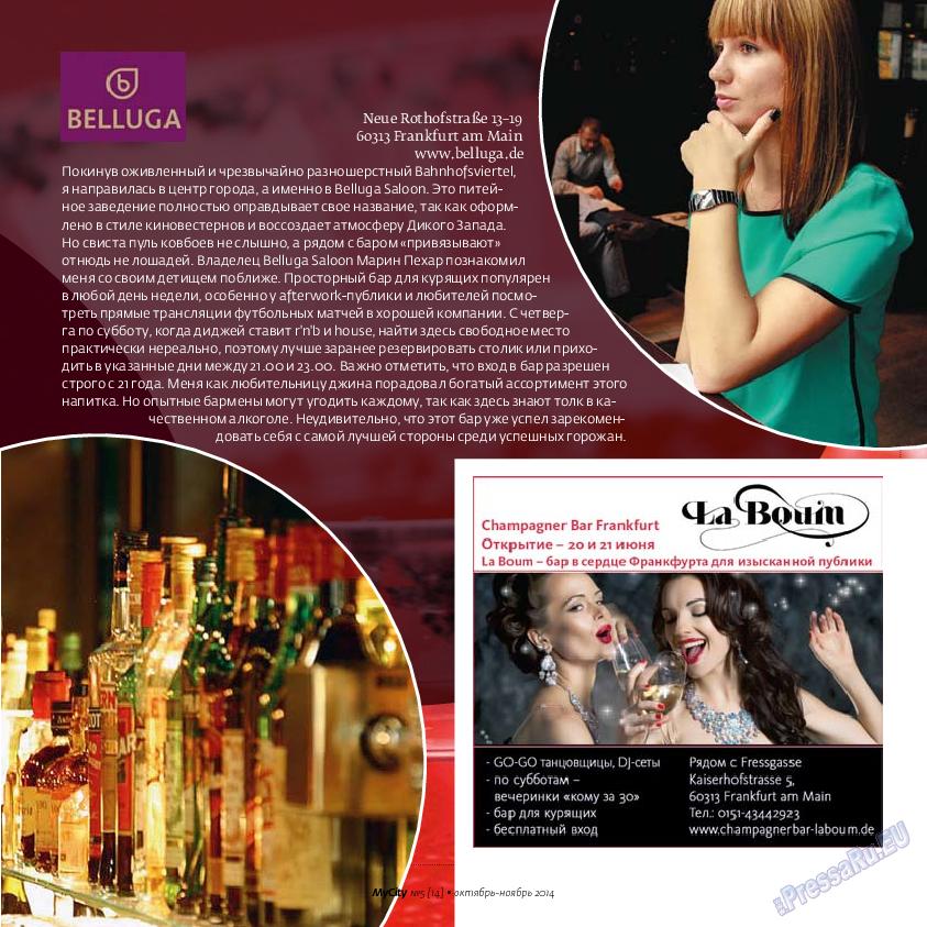 My City Frankfurt am Main (журнал). 2014 год, номер 5, стр. 39