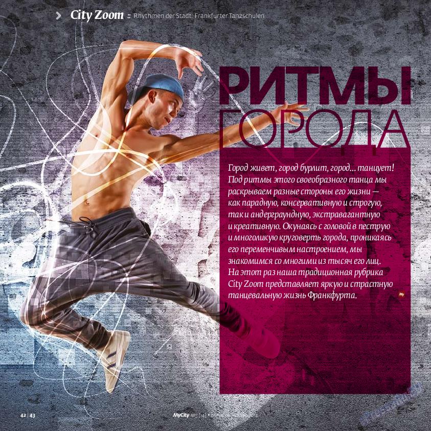 My City Frankfurt am Main (журнал). 2014 год, номер 5, стр. 42