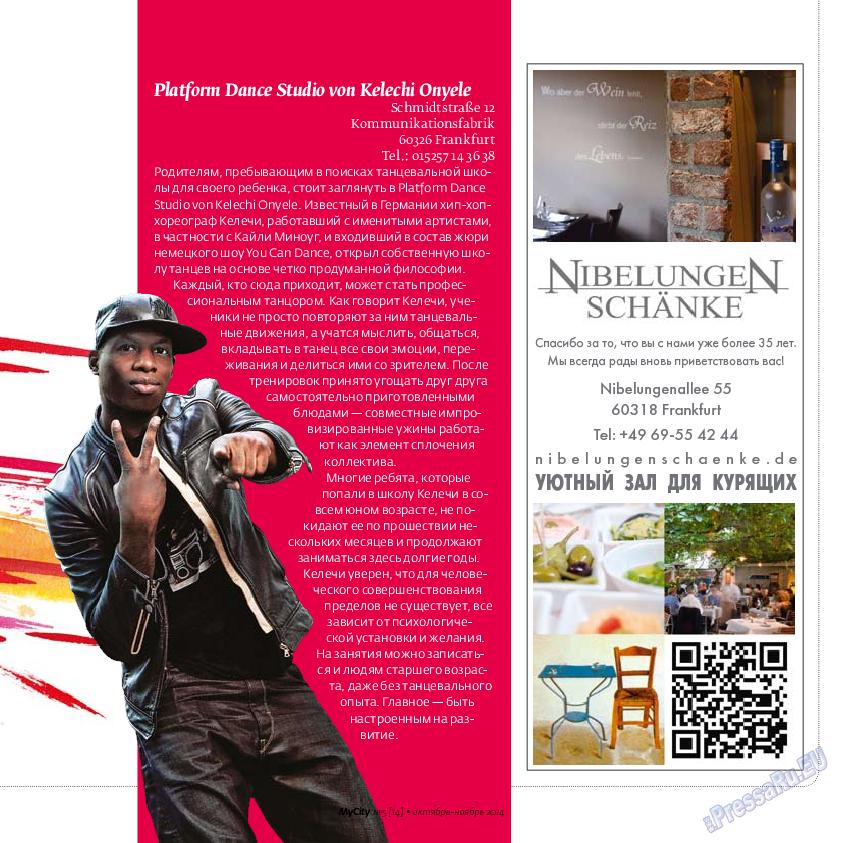 My City Frankfurt am Main (журнал). 2014 год, номер 5, стр. 45