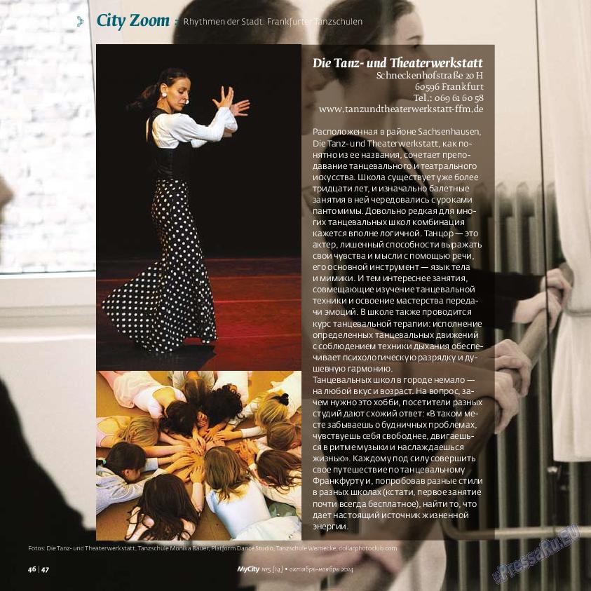 My City Frankfurt am Main (журнал). 2014 год, номер 5, стр. 46