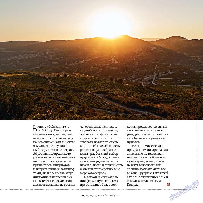 My City Frankfurt am Main (журнал). 2014 год, номер 5, стр. 49