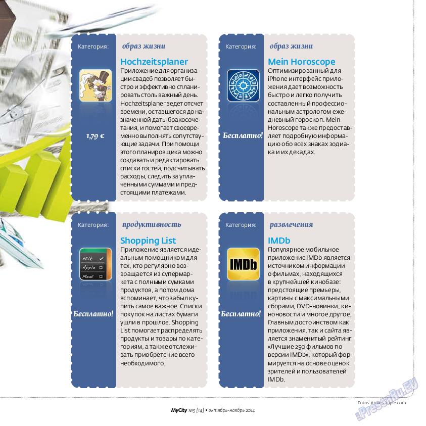 My City Frankfurt am Main (журнал). 2014 год, номер 5, стр. 53