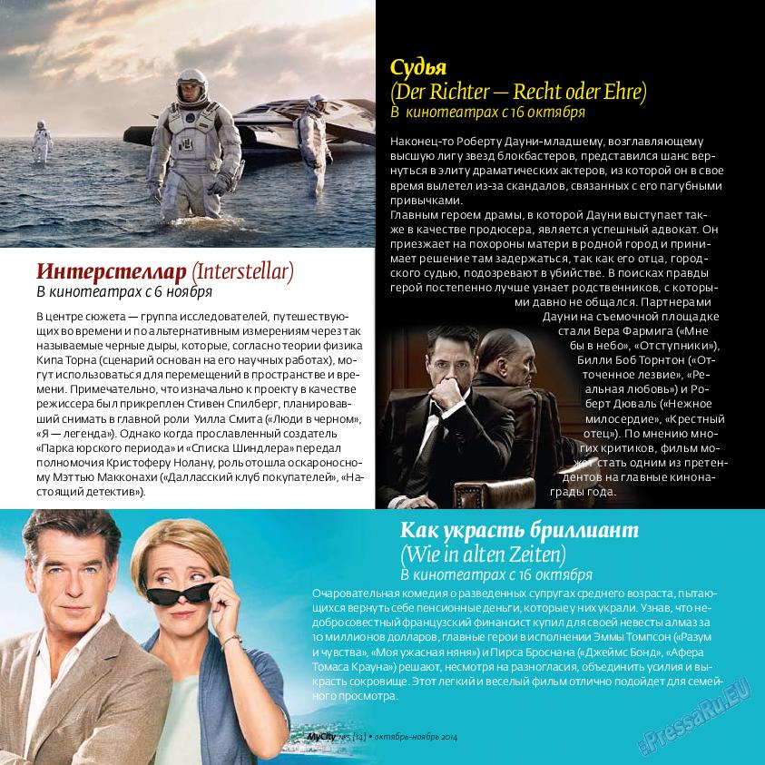 My City Frankfurt am Main (журнал). 2014 год, номер 5, стр. 55