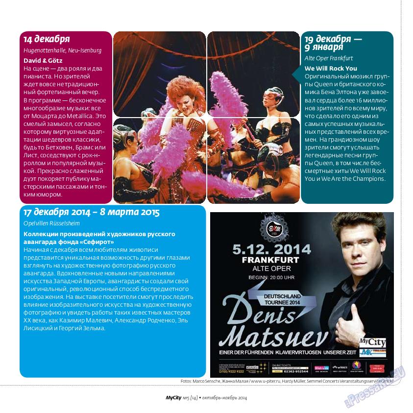 My City Frankfurt am Main (журнал). 2014 год, номер 5, стр. 7