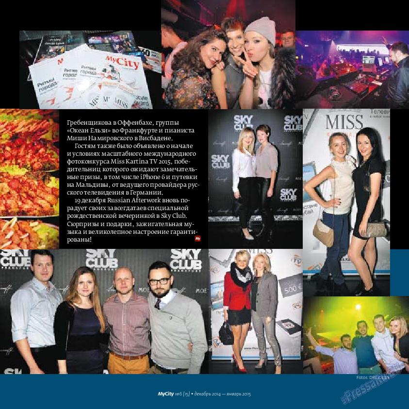 My City Frankfurt am Main (журнал). 2014 год, номер 6, стр. 11