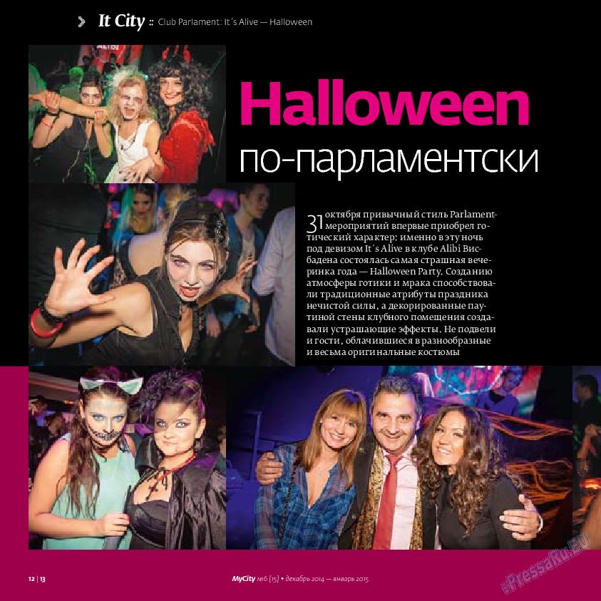 My City Frankfurt am Main (журнал). 2014 год, номер 6, стр. 12