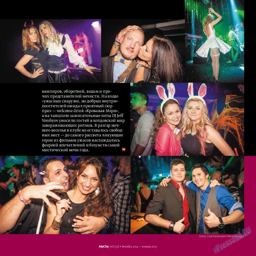 My City Frankfurt am Main (журнал). 2014 год, номер 6, стр. 13