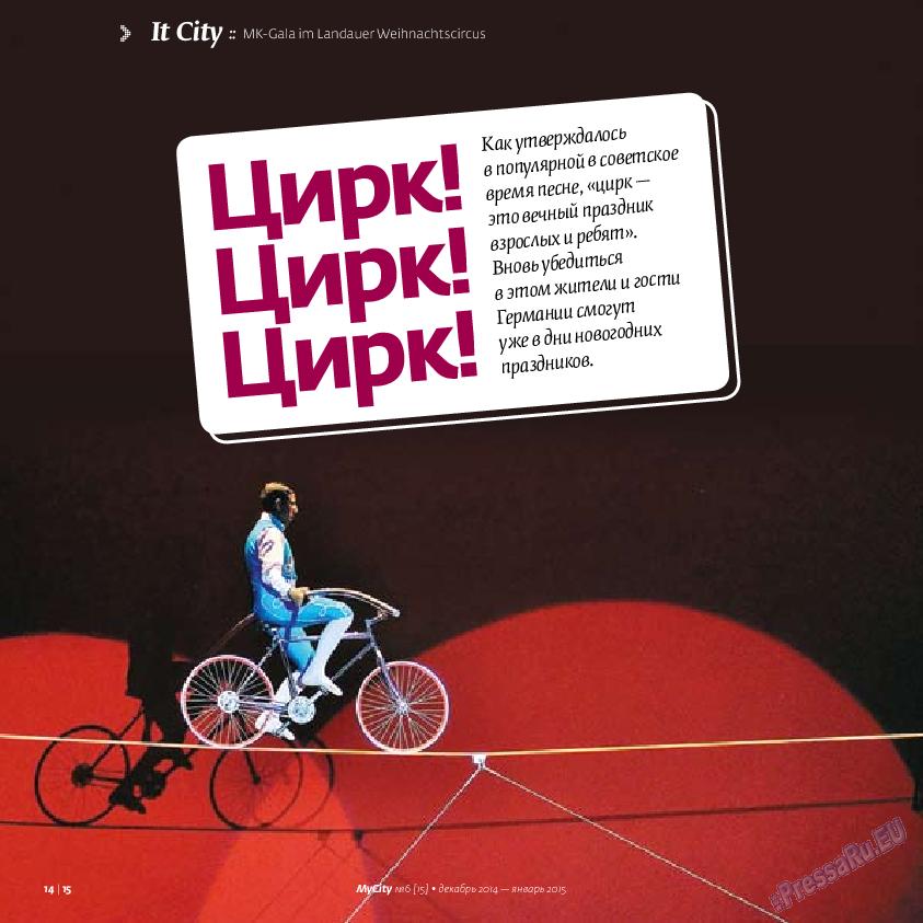 My City Frankfurt am Main (журнал). 2014 год, номер 6, стр. 14