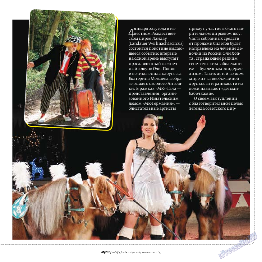 My City Frankfurt am Main (журнал). 2014 год, номер 6, стр. 15