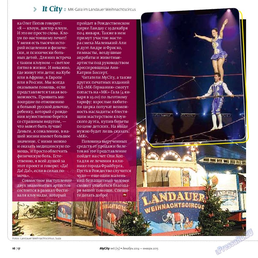 My City Frankfurt am Main (журнал). 2014 год, номер 6, стр. 16