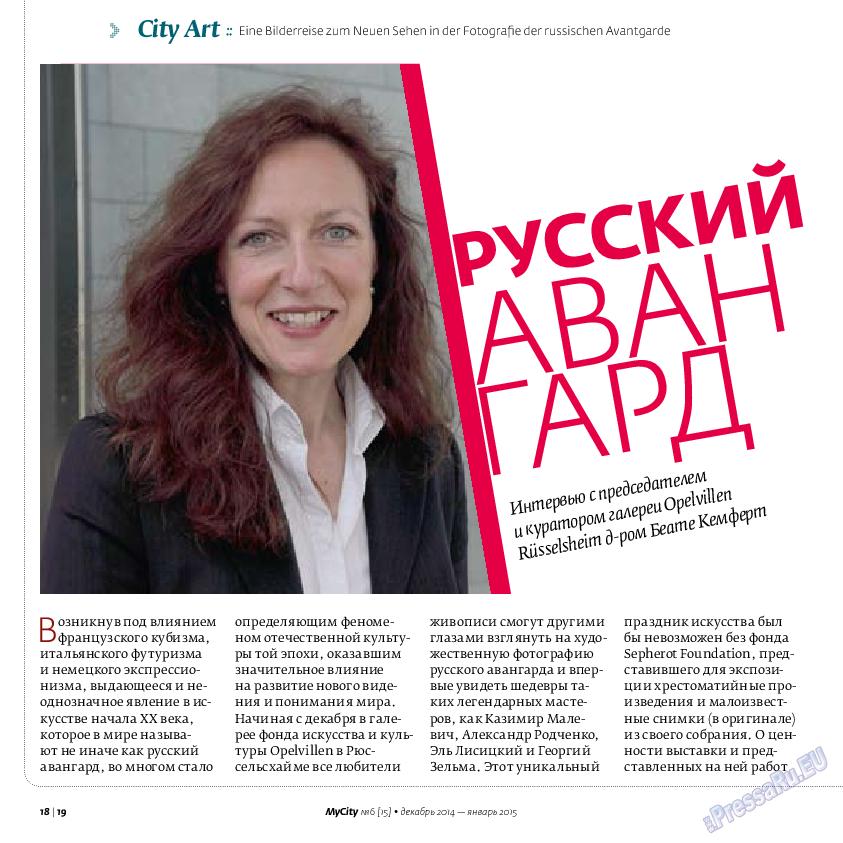 My City Frankfurt am Main (журнал). 2014 год, номер 6, стр. 18