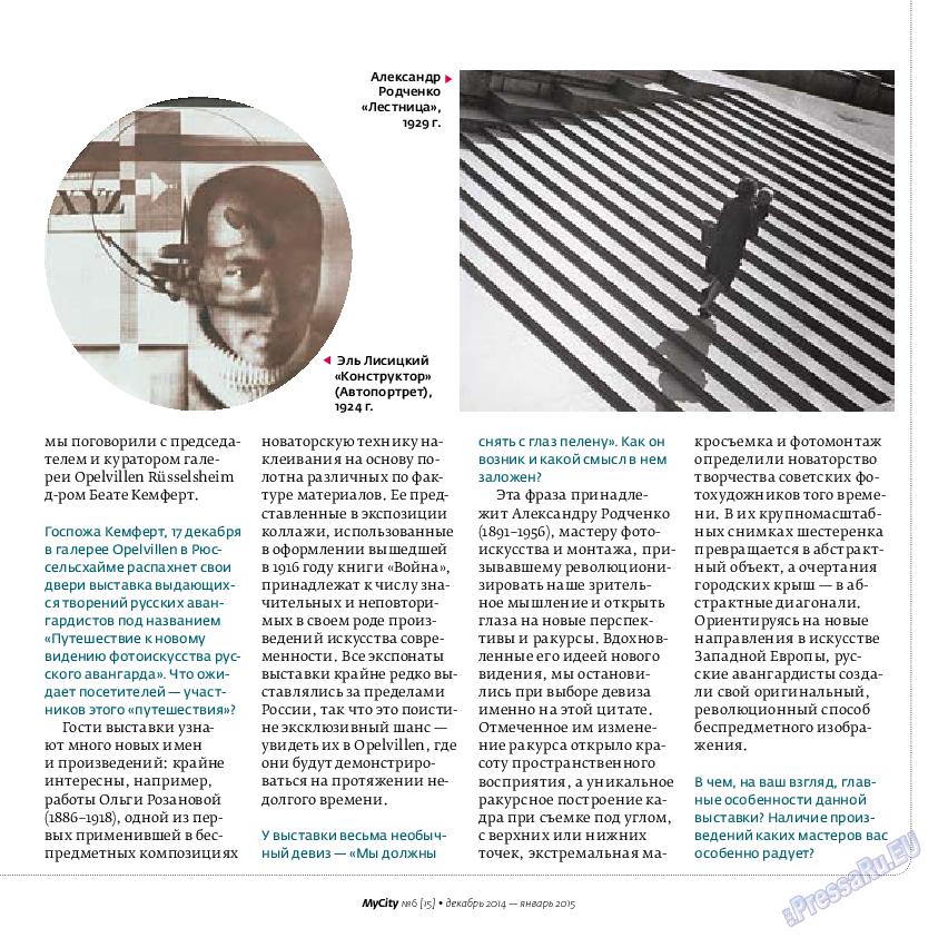 My City Frankfurt am Main (журнал). 2014 год, номер 6, стр. 19