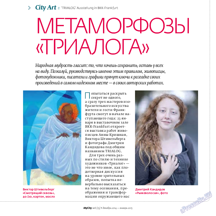 My City Frankfurt am Main (журнал). 2014 год, номер 6, стр. 21