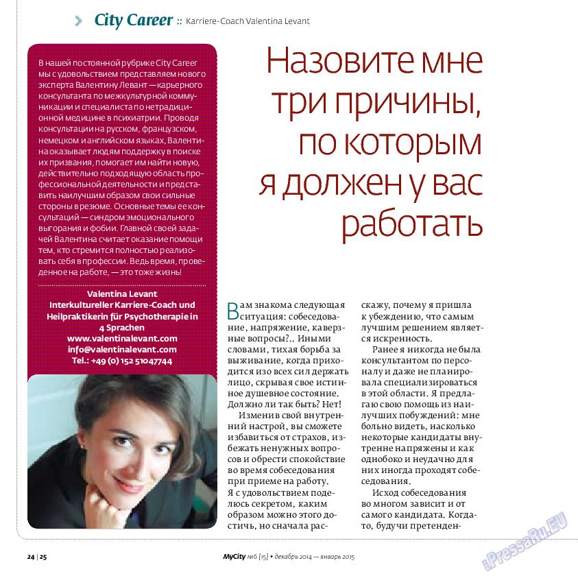 My City Frankfurt am Main (журнал). 2014 год, номер 6, стр. 24