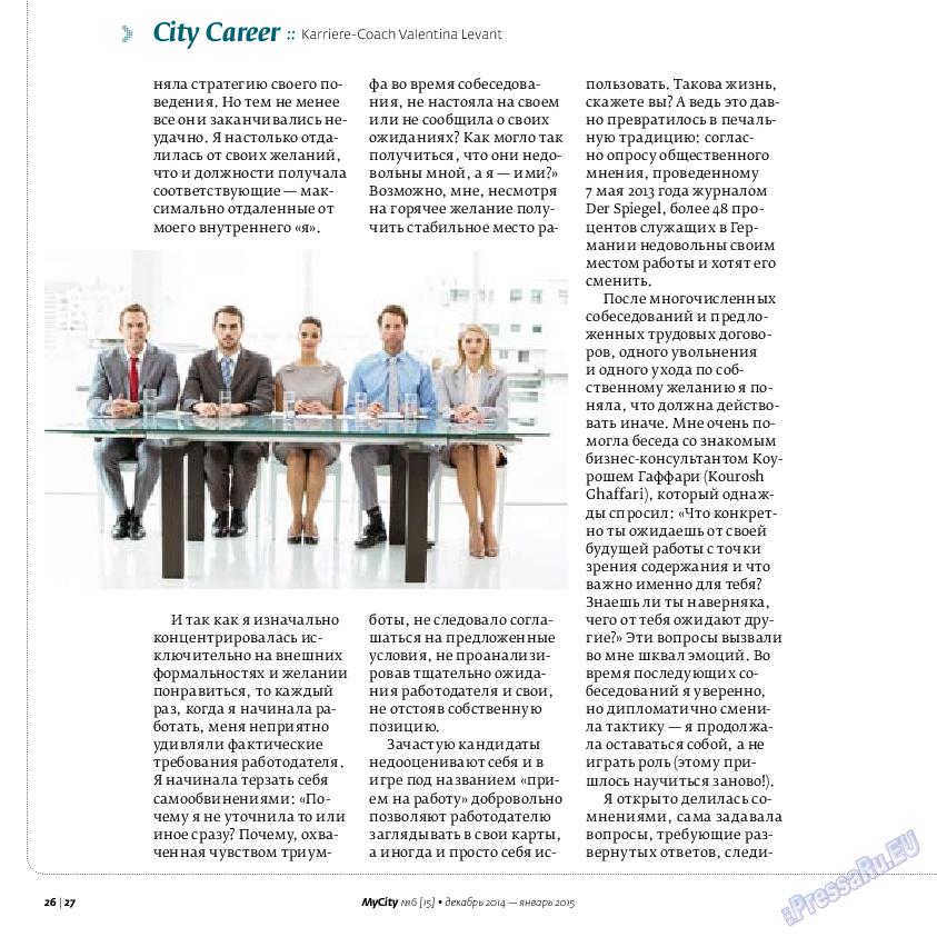 My City Frankfurt am Main (журнал). 2014 год, номер 6, стр. 26