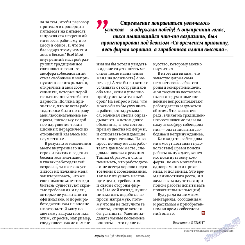 My City Frankfurt am Main (журнал). 2014 год, номер 6, стр. 27