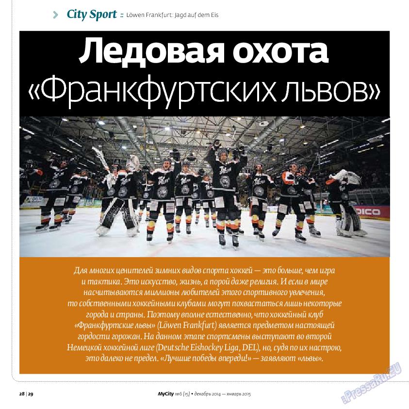 My City Frankfurt am Main (журнал). 2014 год, номер 6, стр. 28