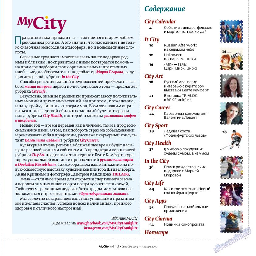 My City Frankfurt am Main (журнал). 2014 год, номер 6, стр. 3