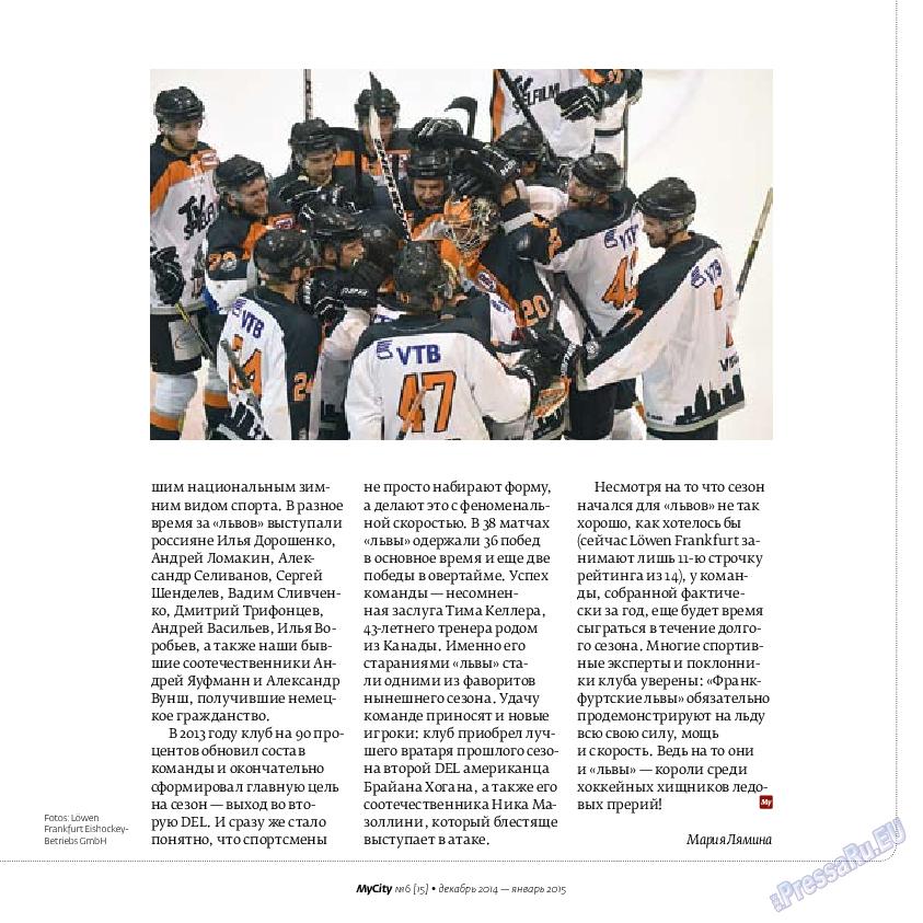 My City Frankfurt am Main (журнал). 2014 год, номер 6, стр. 31