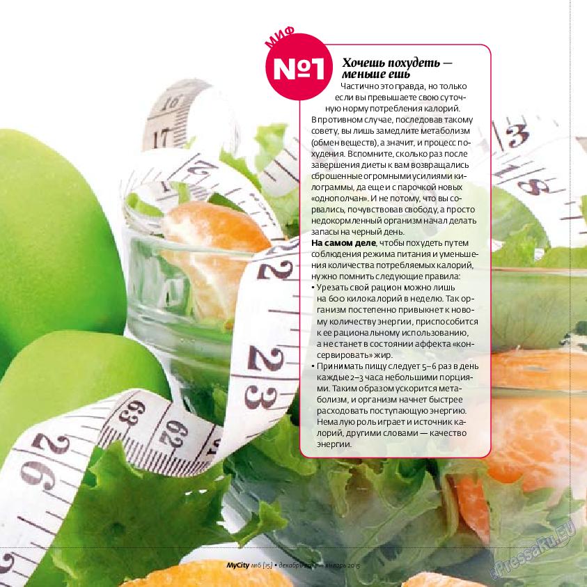 My City Frankfurt am Main (журнал). 2014 год, номер 6, стр. 33