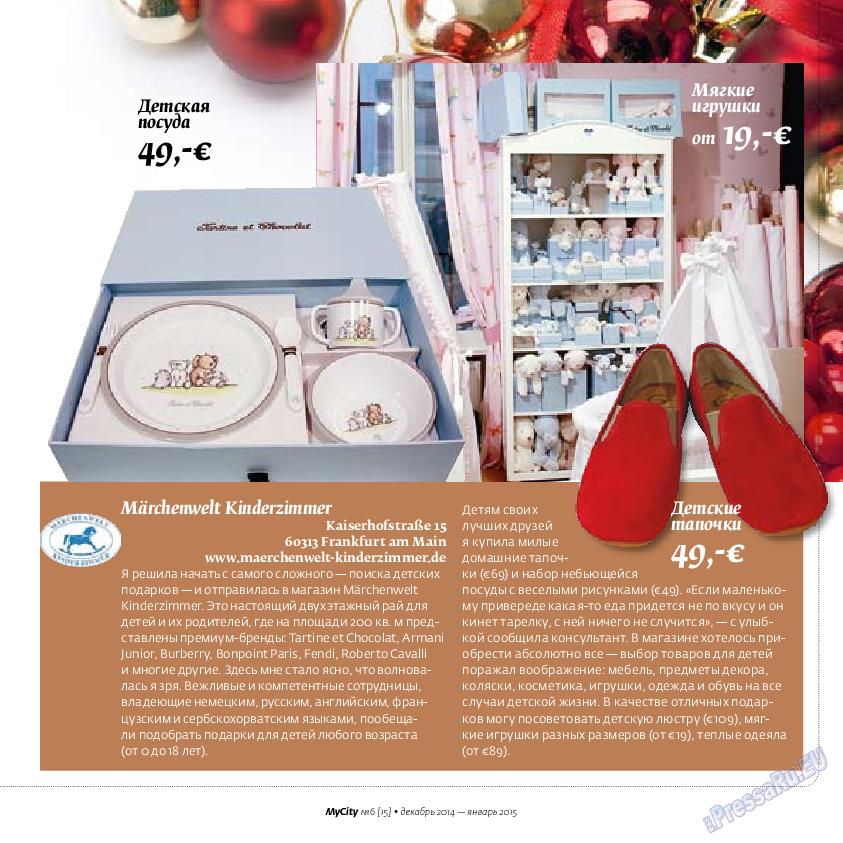 My City Frankfurt am Main (журнал). 2014 год, номер 6, стр. 39
