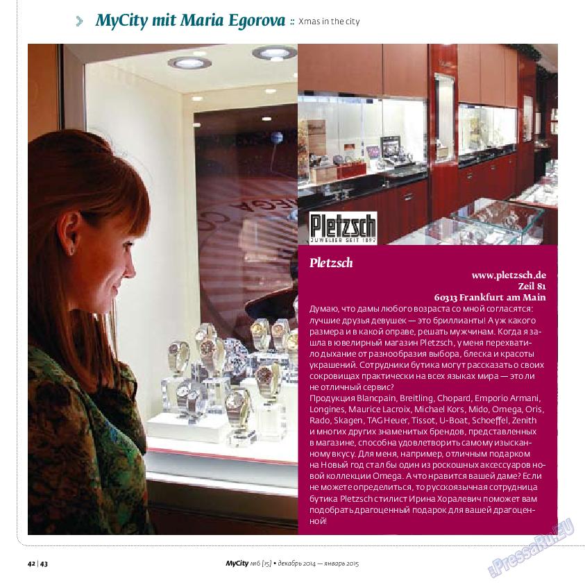 My City Frankfurt am Main (журнал). 2014 год, номер 6, стр. 42