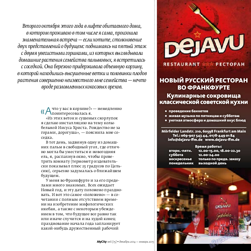 My City Frankfurt am Main (журнал). 2014 год, номер 6, стр. 45