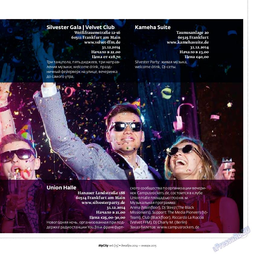 My City Frankfurt am Main (журнал). 2014 год, номер 6, стр. 49