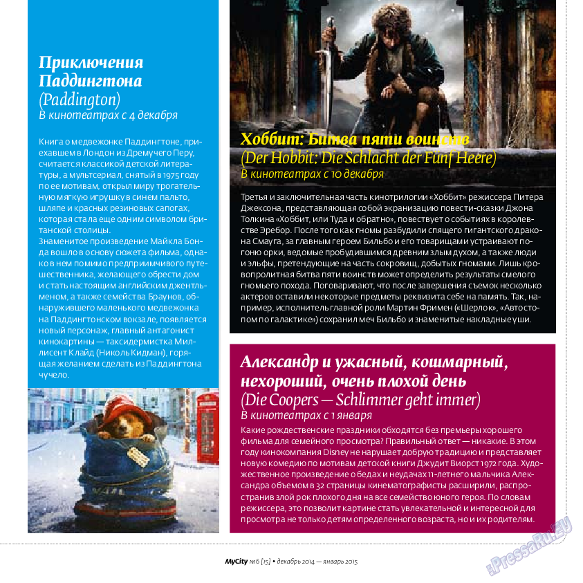 My City Frankfurt am Main (журнал). 2014 год, номер 6, стр. 55