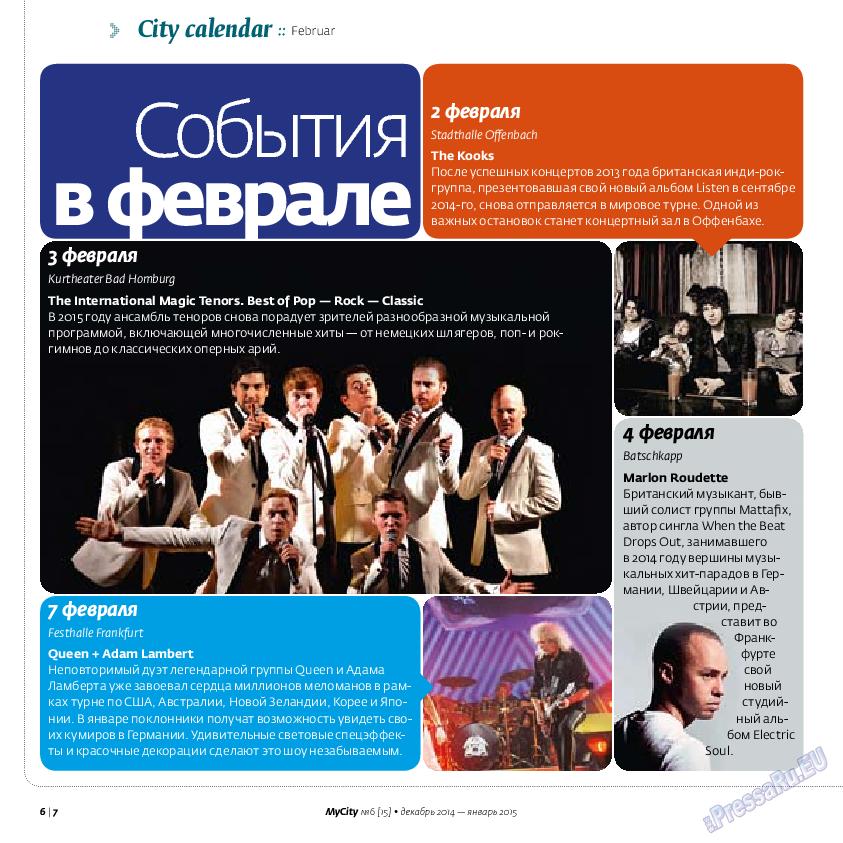 My City Frankfurt am Main (журнал). 2014 год, номер 6, стр. 6