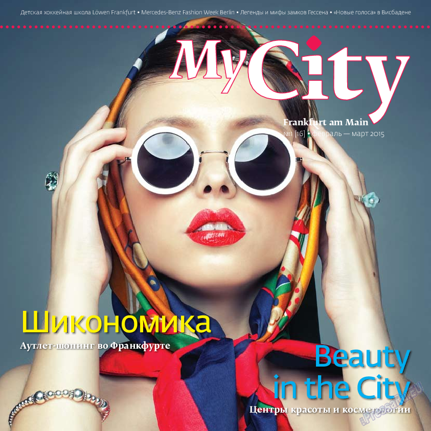 My City Frankfurt am Main (журнал). 2015 год, номер 1, стр. 1