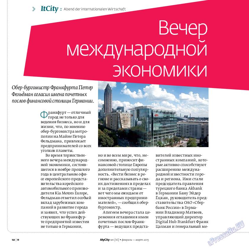 My City Frankfurt am Main (журнал). 2015 год, номер 1, стр. 10