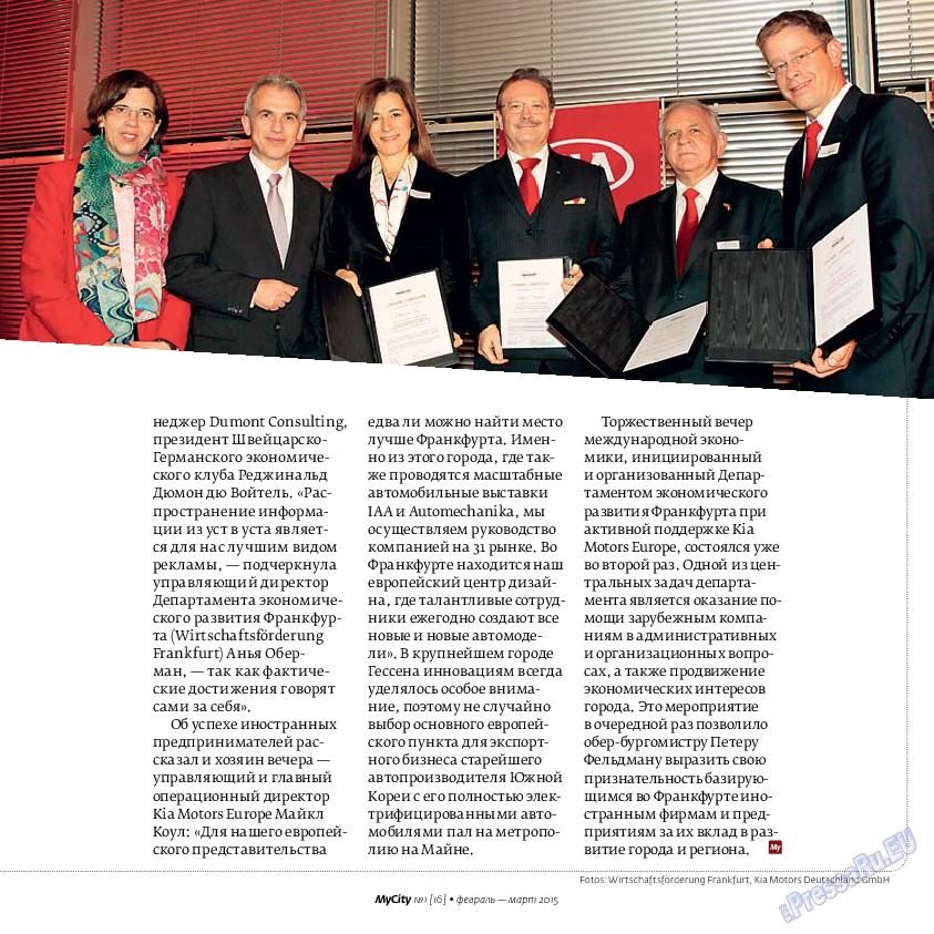 My City Frankfurt am Main (журнал). 2015 год, номер 1, стр. 11