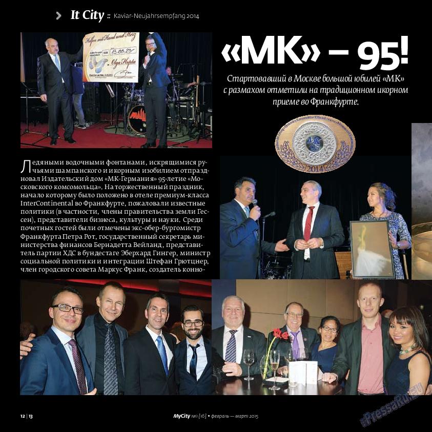 My City Frankfurt am Main (журнал). 2015 год, номер 1, стр. 12