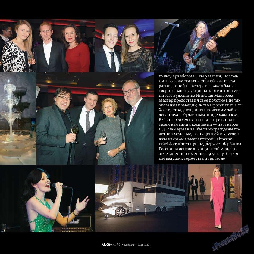 My City Frankfurt am Main (журнал). 2015 год, номер 1, стр. 13