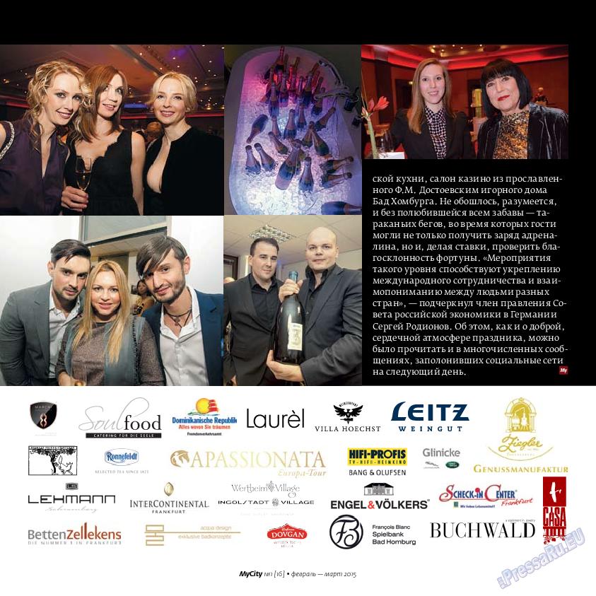 My City Frankfurt am Main (журнал). 2015 год, номер 1, стр. 15