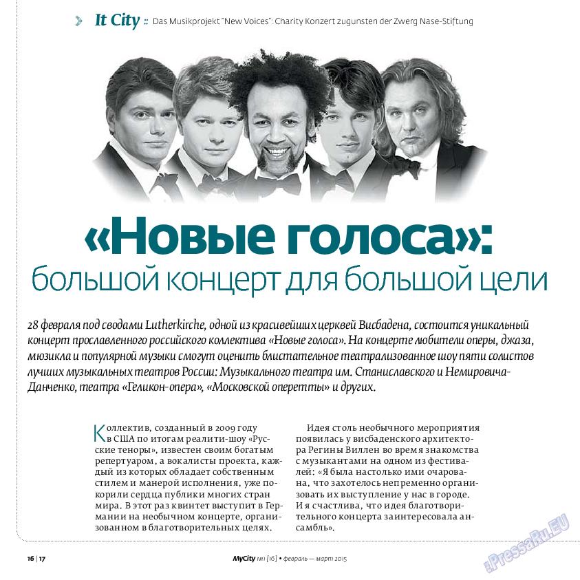 My City Frankfurt am Main (журнал). 2015 год, номер 1, стр. 16