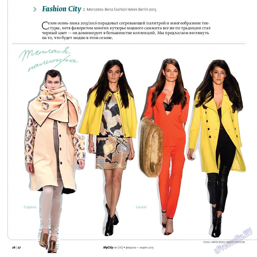My City Frankfurt am Main (журнал). 2015 год, номер 1, стр. 26