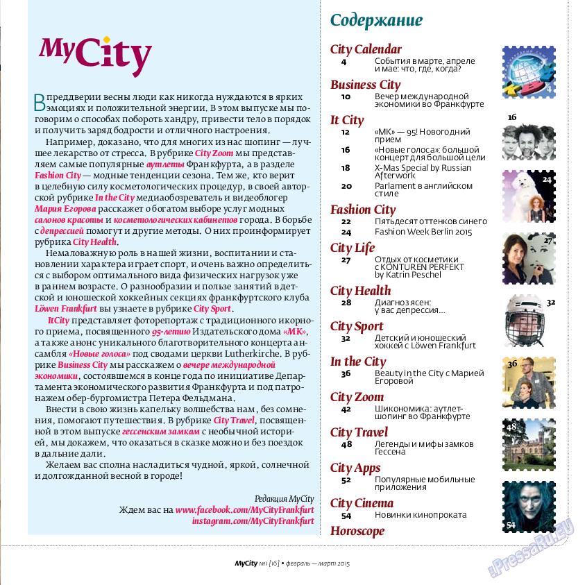 My City Frankfurt am Main (журнал). 2015 год, номер 1, стр. 3