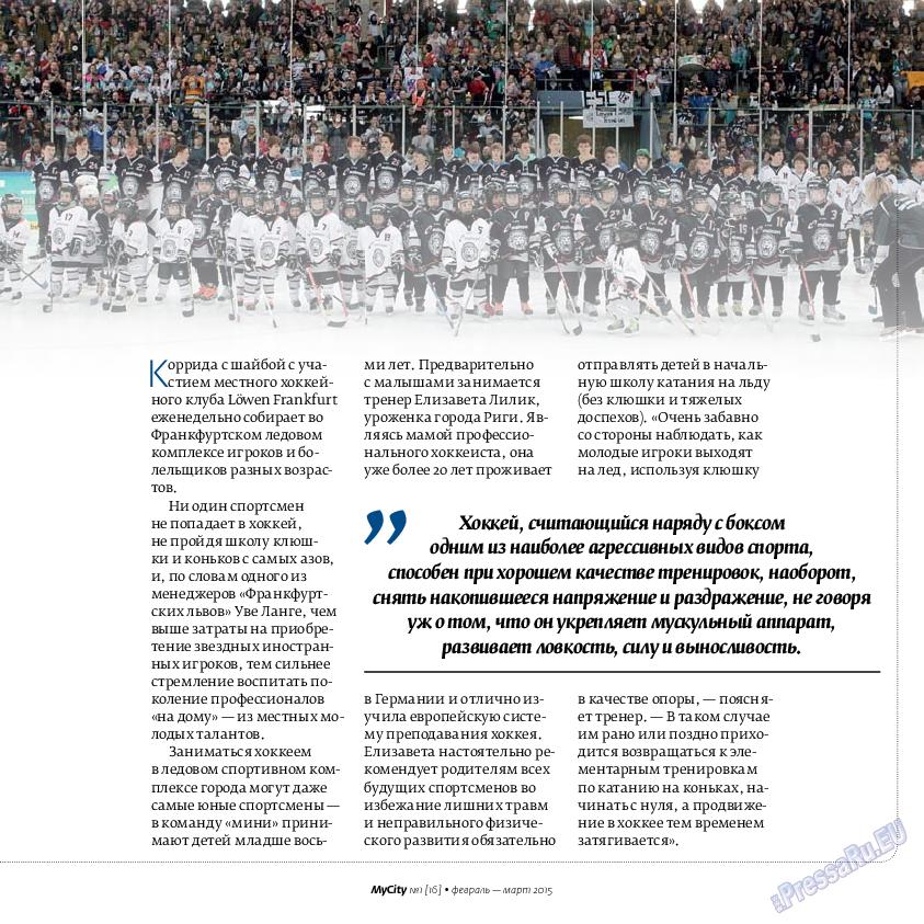 My City Frankfurt am Main (журнал). 2015 год, номер 1, стр. 33