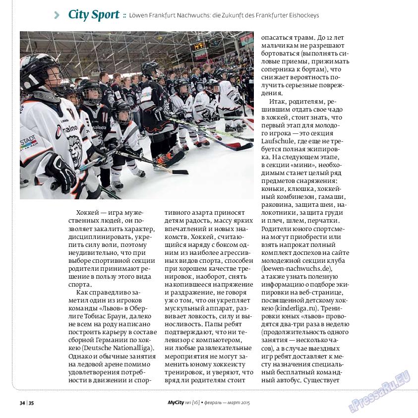 My City Frankfurt am Main (журнал). 2015 год, номер 1, стр. 34
