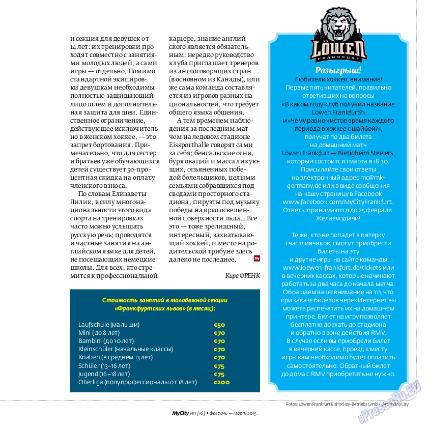My City Frankfurt am Main (журнал). 2015 год, номер 1, стр. 35
