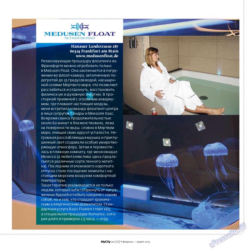 My City Frankfurt am Main (журнал). 2015 год, номер 1, стр. 37
