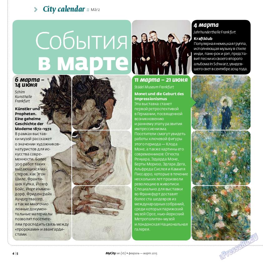 My City Frankfurt am Main (журнал). 2015 год, номер 1, стр. 4