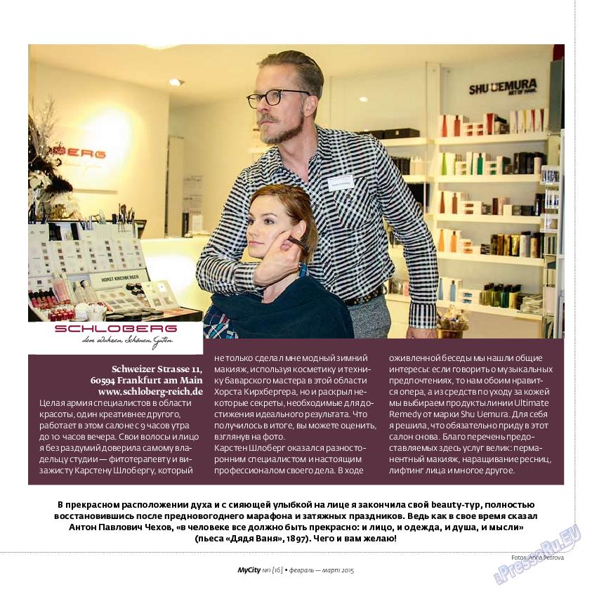 My City Frankfurt am Main (журнал). 2015 год, номер 1, стр. 41