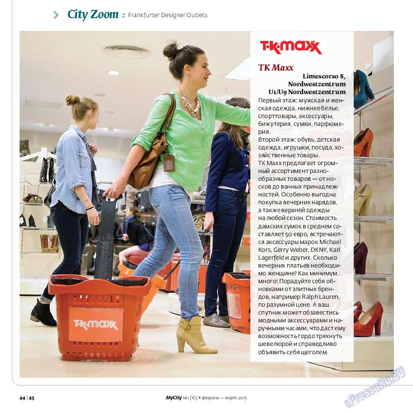 My City Frankfurt am Main (журнал). 2015 год, номер 1, стр. 44