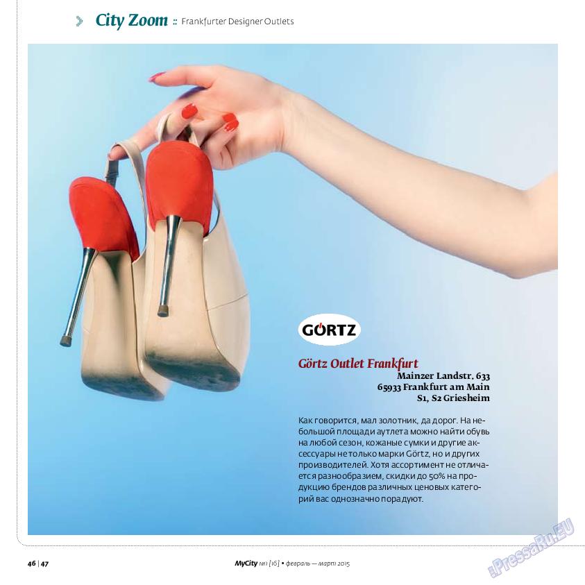 My City Frankfurt am Main (журнал). 2015 год, номер 1, стр. 46