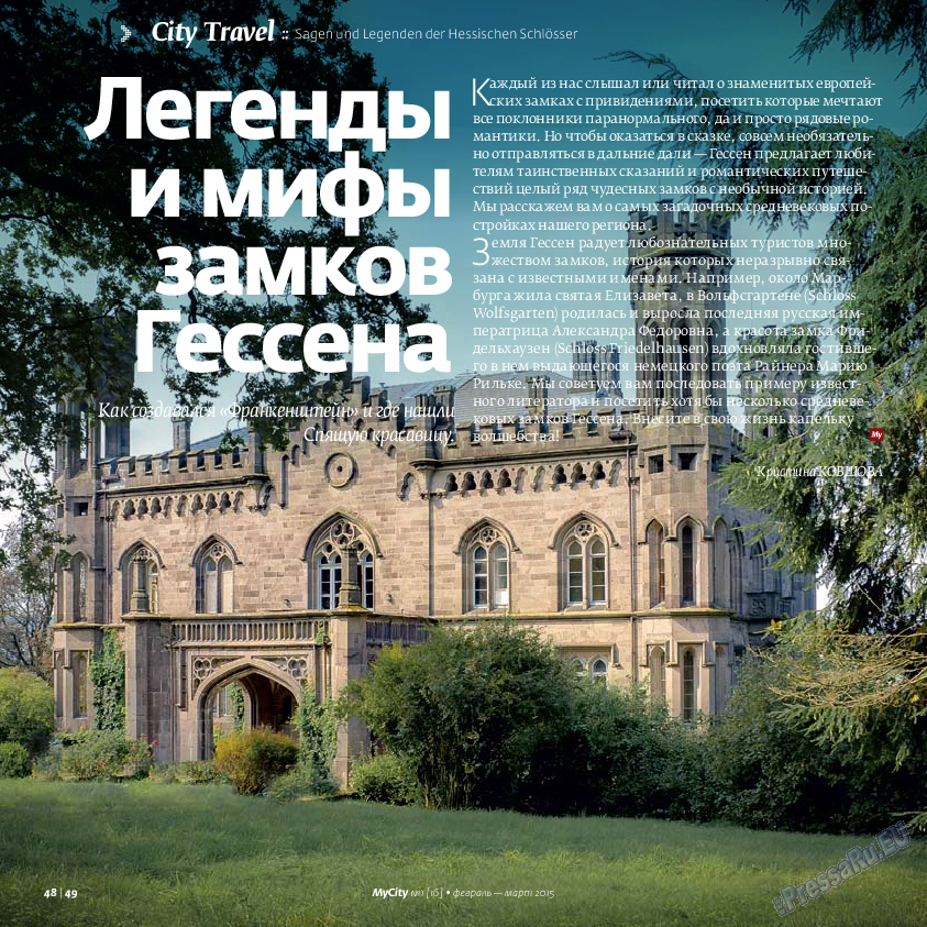 My City Frankfurt am Main (журнал). 2015 год, номер 1, стр. 48